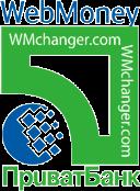 Вывод WebMoney на карточку ПриватБанка. Белокуракино