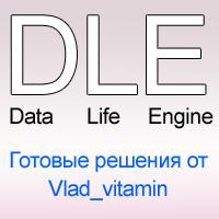 Шаблоны для DLE или быстрое добавление.
