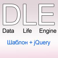 Шаблон для DLE на jQuery